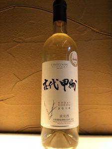 古代甲州白ワイン