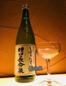 日本酒長命泉