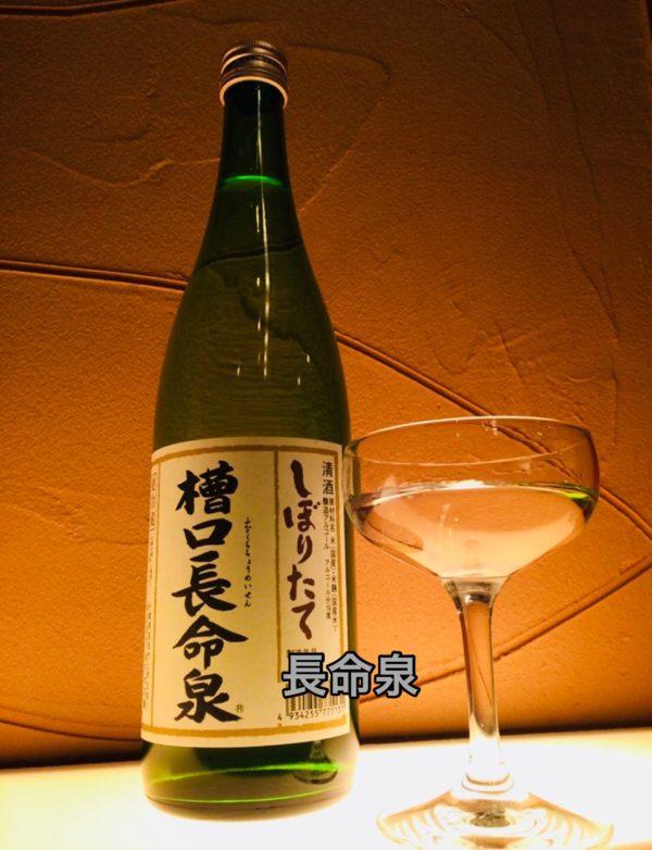 日本酒、成田地酒、長命泉、期間限定