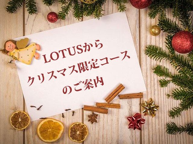 2019クリスマス限定コース